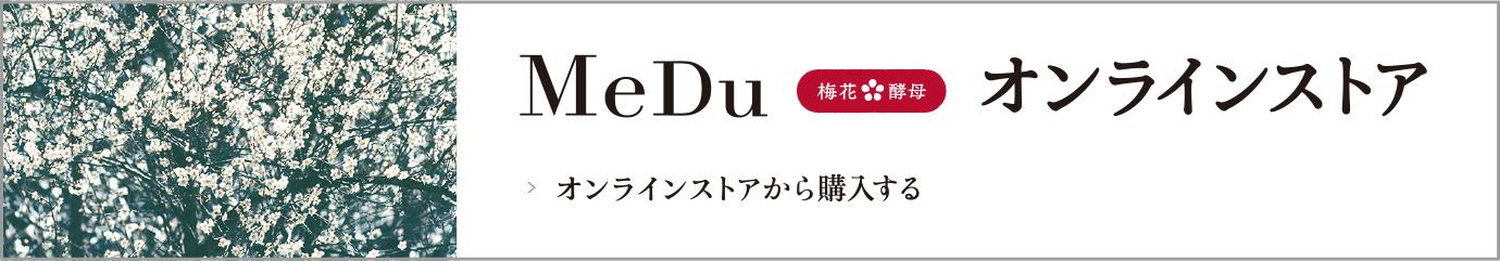 MeDu 梅花酵母 オンラインストア オンラインストアから購入する