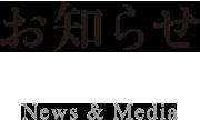 お知らせ News & Media