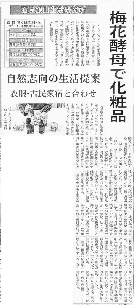 20160123 日経新聞