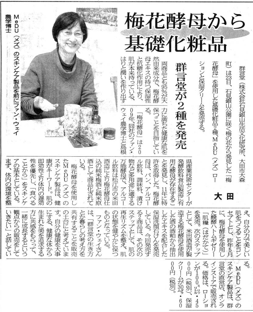 20160123 島根日日新聞