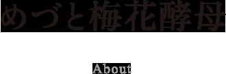 めづと梅花酵母 About