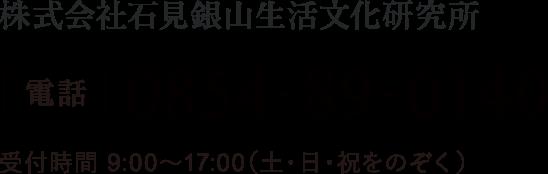 株式会社石見銀山生活文化研究所 0854-89-0140 受付時間 9:00〜17:00(土・日・祝をのぞく)