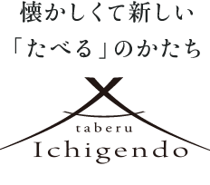 懐かしくて新しい「たべる」のかたち Ichigendo